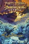Pirates-of-the-Caribbean-Shanghai-Disneyland-Poster