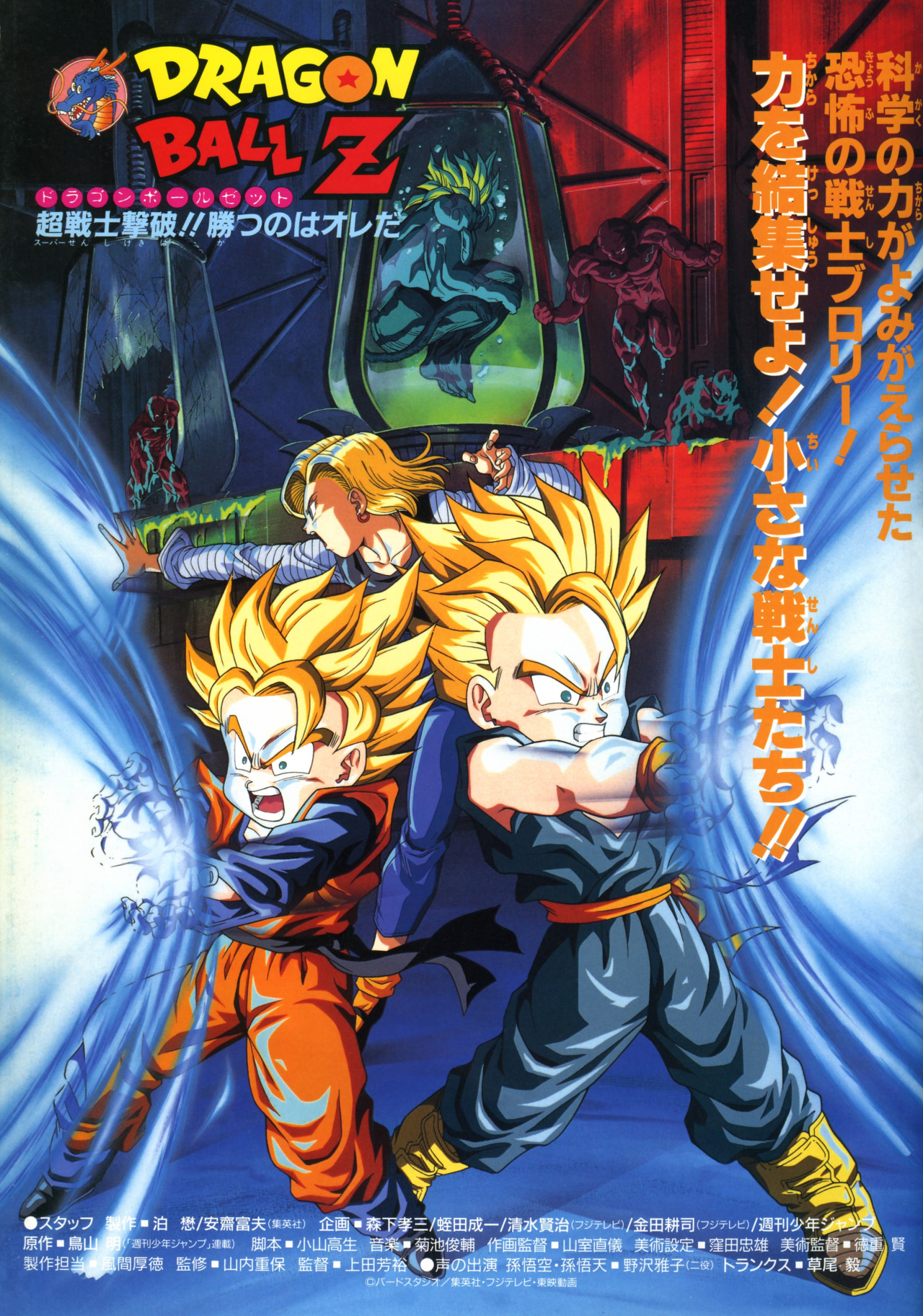 Dragon Ball Z – Der Film: Drachenfaust