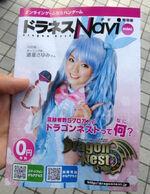 Magazine-Cover-Sayumi-Harori