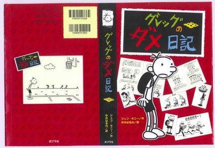 Wimpy-kid-japan.jpg