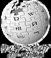 2008年7月25日 (金) 15:58時点における版のサムネイル