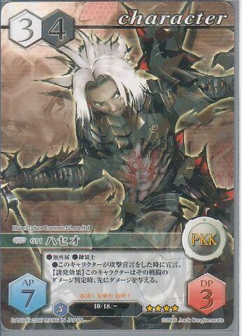 File:11 (Card Battle).jpg