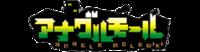 Anagle Mole Wiki Wordmark