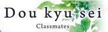 Doukyuusei - Classmates Wikia
