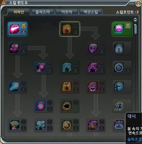 Dragon Ball Online Global Wonder Majin Build