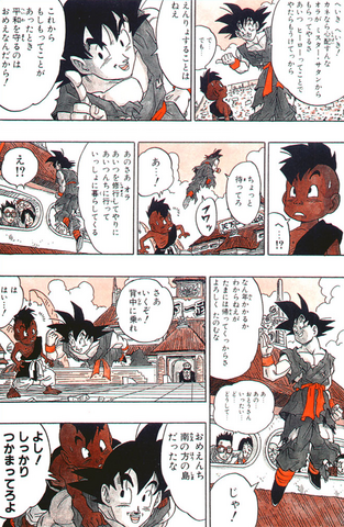 File:DBMangaEnd4.png
