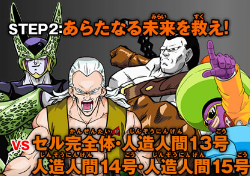 File:Cell&13&14&15(DBHArt).png