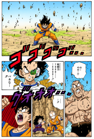 File:GokuPowersUp1(ColorManga).png