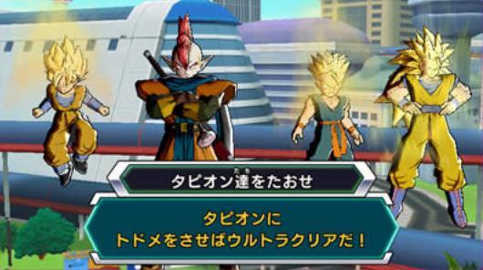 File:Goten Tapion Trunks Goku Heroes.jpg