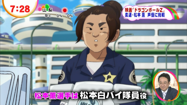 File:OfficerMatsumoto.png