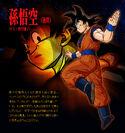 Goku (End) BT3