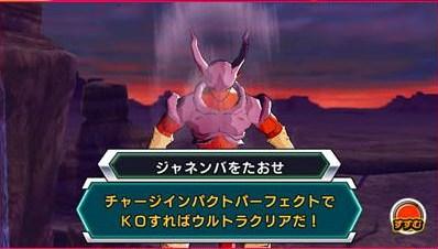 File:Janemba Heroes gameplay screenshot.jpg