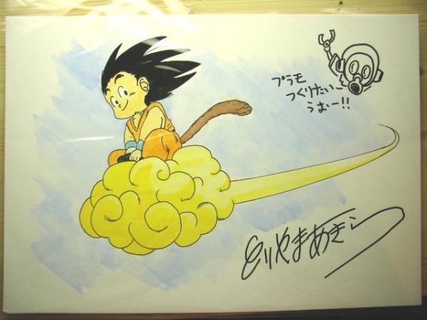 File:Akira Toriyama Autograph 2 by goku6384.jpg