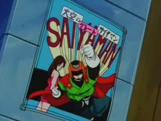 File:DBZ-205 Saiyaman Movie.jpg