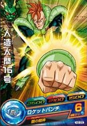 File:Android 16 Heroes 2.jpg