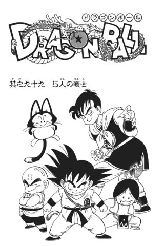File:The Five Champions.jpg