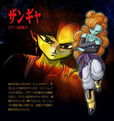 File:Zangya Tenkaichi 3.jpg