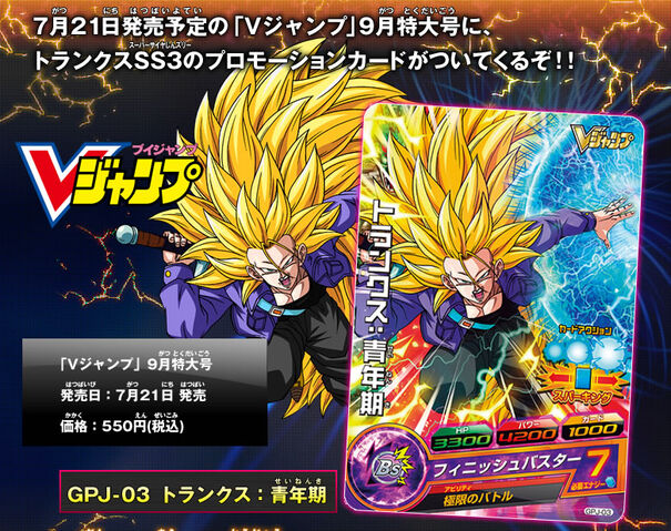 File:Super Saiyan 3 Future Trunks.jpg