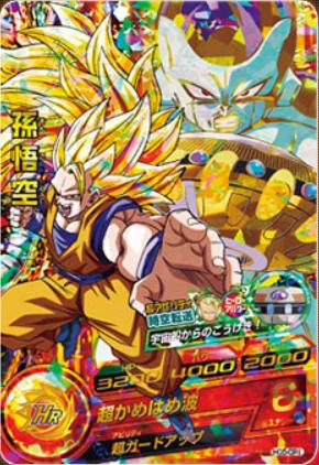 File:Super Saiyan 3 Goku Heroes 14.png