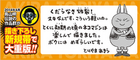 NekomajinAT2014Comment