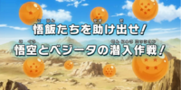 To Help Gohan and the Others! Goku and Vegeta's Infiltration Mission!