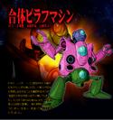 Pilaf Machine Fusion BT3 Profile