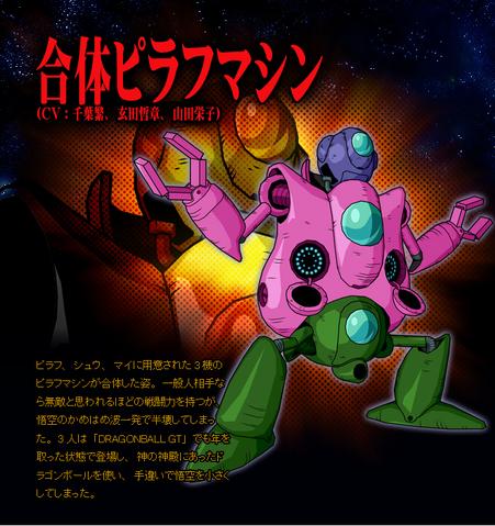 File:Pilaf Machine Fusion BT3 Profile.png
