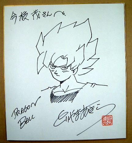 File:Akira Toriyama Autograph 21 by goku6384.jpg