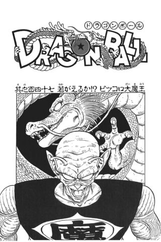 File:The Demon King of Old...Restored.jpg