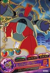 File:Super Mega Cannon Sigma Heroes 4.jpg