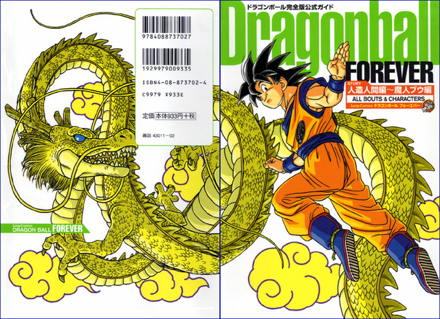 File:DBForeverCover.png