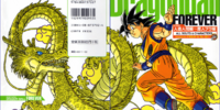 Dragon Ball Kanzenban Official Guide: Dragon Ball Forever