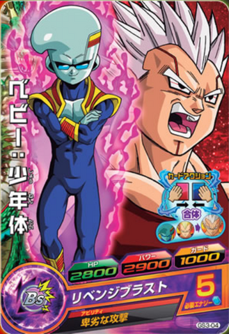 File:Baby&VegetaDBHFusionCard.png