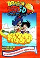 DBSDCh12Cover