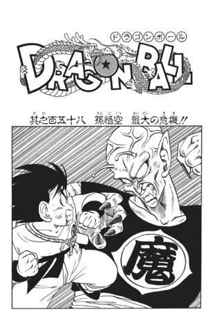 File:Goku's Greatest Crisis.jpg