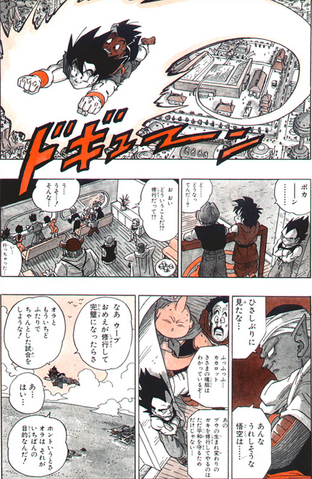 File:DBMangaEnd5.png