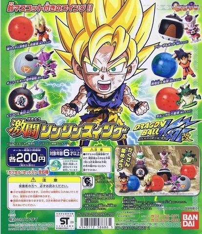 File:Bandai 2009 Ginyu swing.JPG