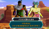 Paragus&Broly(DBH)