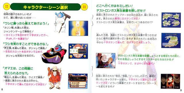 File:ChikyuHenSGuide1.jpg