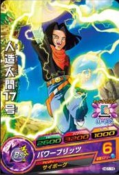 File:Android 17 Heroes 4.jpg