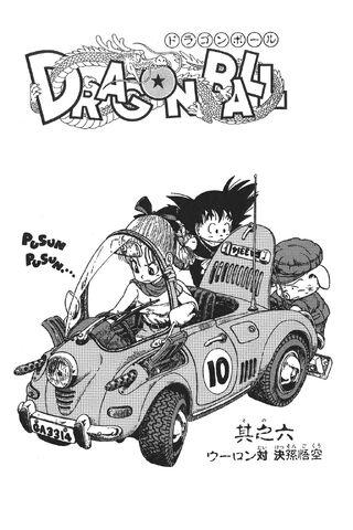 File:Manga Chapter 6.jpg