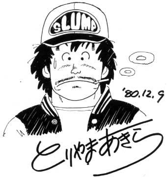 File:ToriyamaSenbeiAutograph.jpg