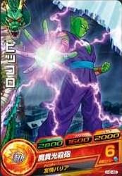 File:Piccolo Heroes 17.jpg