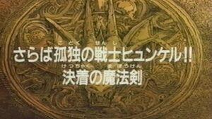 Dai 26 title card