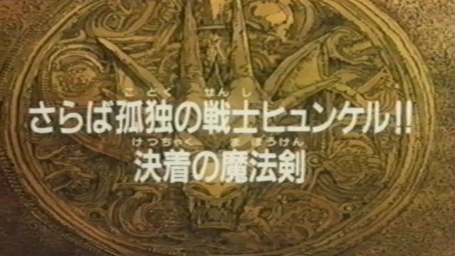 File:Dai 26 title card.jpg