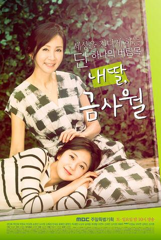 My Daughter Geum Sa Wol