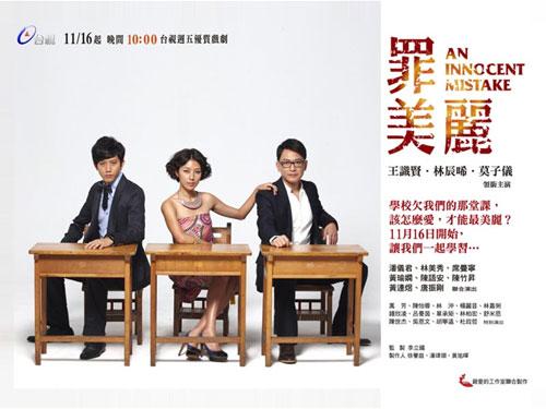 دانلود سریال تایوانی یک اشتباه بی گناه