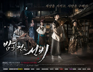 Scholar Who Walks the Night online hd
