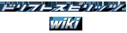 ドリフトスピリッツ Wiki