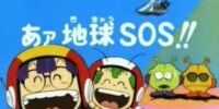 Aah! Earth SOS!!